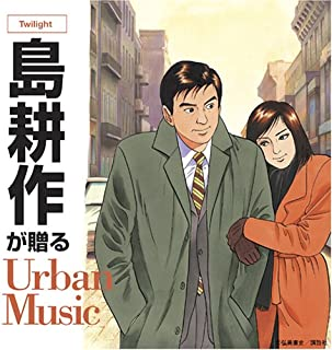 島耕作が贈るUrban Music -Twilight-