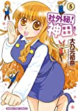 社外秘!神田さん 5巻 (まんがタイムコミックス)