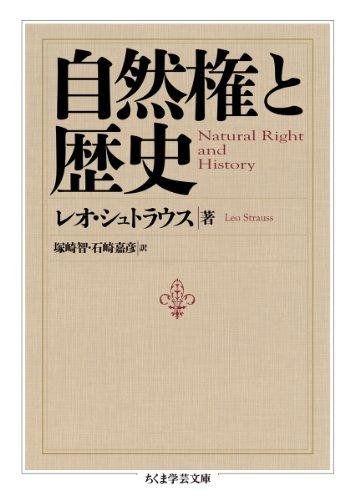 自然権と歴史 (ちくま学芸文庫)