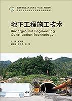 地下工程施工技术(普通高等院校土木工程专业十三五规划教材)