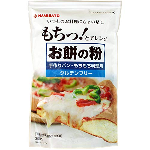 お餅の粉 手作りパン もちもち料理用 300g×3袋 国産餅粉 グルテンフリー