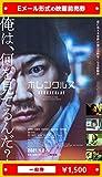 『ホムンクルス』2021年4月2日(金)公開、映画前売券(一般券)(ムビチケEメール送付タイプ)