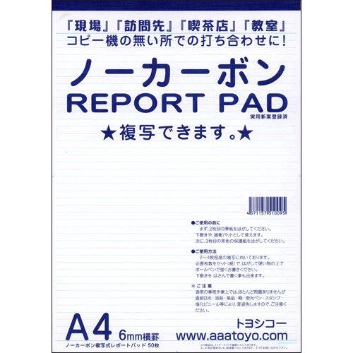 トヨシコー『A4 ノーカーボン複写レポート用紙(2冊入り)』