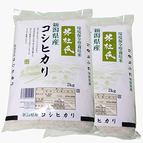 【精米】新潟県産 コシヒカリ 4�s(2kg×2)「米杜氏」環境保全型栽培米