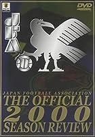 2000シーズン年鑑 [DVD]