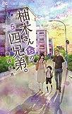 柚木さんちの四兄弟。 (5) (フラワーコミックス)