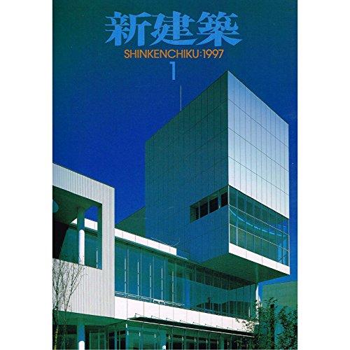 新建築 1997年 01月号の詳細を見る