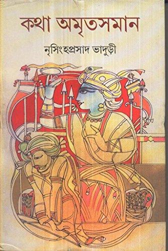 Katha Amritsaman (Vol- III)