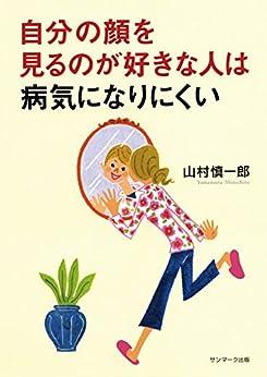 [山村 慎一郎]の自分の顔を見るのが好きな人は病気になりにくい