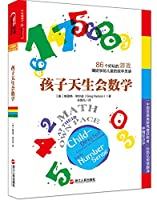 Math at Their Own Pace: Child-Directed Activities(Chinese Edition)