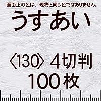 レザック66[淡色中量]4切Y<130>うすあい(100枚)