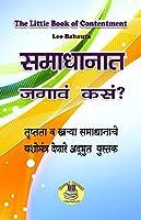 Samadhanat Jagave Kase