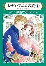 表紙: レディ・アニカの謎 1 (ハーレクインコミックス) | ゲイル・ランストーム
