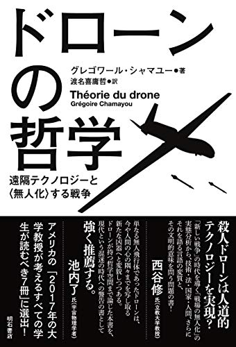 ドローンの哲学――遠隔テクノロジーと〈無人化〉する戦争