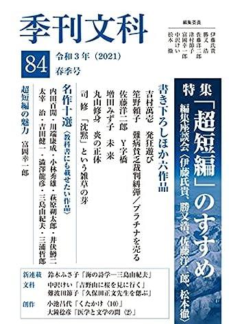 季刊文科84号 特集「超短編」のすすめ