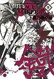 PEACE MAKER 鐵 8 (マッグガーデンコミック Beat'sシリーズ)