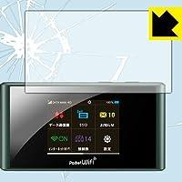 PDA工房 Pocket WiFi 303ZT / 305ZT / 304ZT 衝撃吸収[光沢] 保護 フィルム 耐衝撃 日本製
