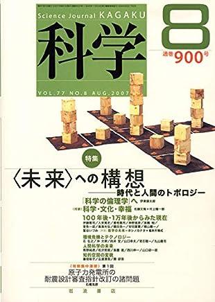 科学 2007年 08月号 [雑誌]