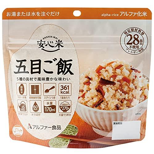 アルファー食品 安心米 五目ご飯 100g ×5個