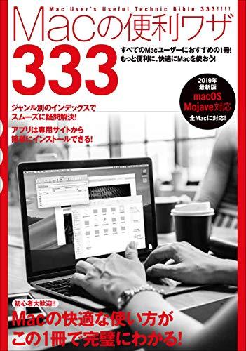 Macの便利ワザ333
