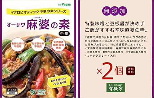 無添加 麻婆の素 ( 中辛 ) 180g×2個 ★ ネコポス ★ 2種類の味噌や豆板醤、唐辛子を使い、コクのあるピリ辛風味でごはんがとまらなくなる味わいです!とろみがあるので、特に麻婆茄子におすすめ!茄子が美味しくなる季節にぜひお試しください