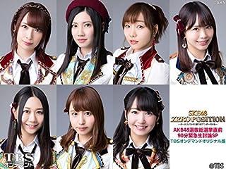 SKE48 ZERO POSITION AKB48選抜総選挙直前 90分緊急生討論SP TBSオンデマンドオリジナル版【TBSオンデマンド】