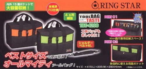 リングスター(RINGSTAR)ツールバッグテイストTBT-4200オレンジ