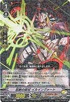 カードファイト!! ヴァンガード/V-EB07/033 禁絶の鉄杖 イルインヴァート R