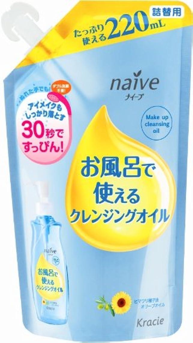 グレートオークほこりっぽい幸福ナイーブ お風呂で使えるクレンジングオイル 詰替用 220mL