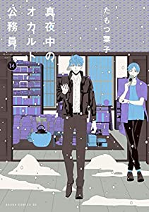 真夜中のオカルト公務員 第14巻 (あすかコミックスDX)