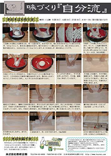 豊稔企販『家庭用麺打ちセットB』