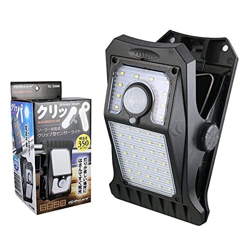 オンロード(OnLord) クリッパ クリップ型 センサーライト 人感センサー ソーラーライト 屋外 防水 LED 日本仕様正規品 日本語取説 OL-336B