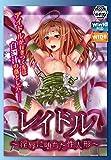 レイドル ~淫辱に堕ちた性人形~ ワイド画面・Windows10対応版