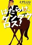 はたらけ、ケンタウロス! (クロフネコミックス)