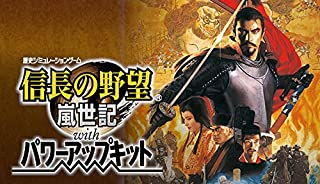 信長の野望・嵐世記 with パワーアップキット オンラインコード版