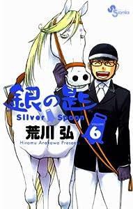 銀の匙 Silver Spoon 6巻 表紙画像