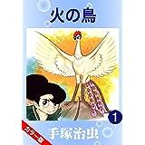 【カラー版】火の鳥 1