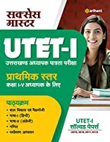 Success Master UTET Paper 1 for Class 1 to 5 for 2021 Exam (Hindi)