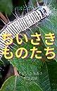 丹波こころの旅 しおがいふみあき 一枚写真展 「ちいさきものたち」: 昆虫写真 丹波昆虫写真