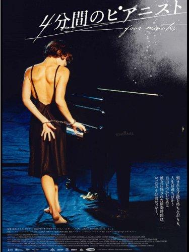 4分間のピアニスト (字幕版)