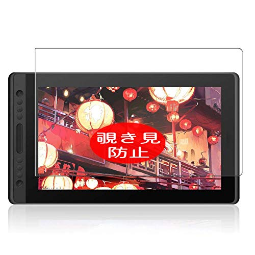 VacFun Anti Espia Protector de Pantalla, compatible con huion Kamvas Pro 16 15.6', Screen Protector Filtro de Privacidad Protectora(Not Cristal Templado) NEW Version