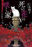 死の花の咲く家 昭和ミステリールネサンス (光文社文庫 に 3-4 昭和ミステリールネサンス)
