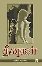 தீவுகள் / Theevugal (Tamil Edition)