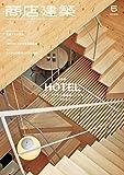 商店建築 2020年5月号 (2020-04-28) [雑誌]