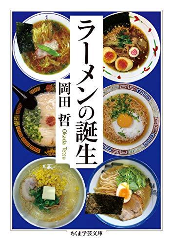 ラーメンの誕生 (ちくま学芸文庫)