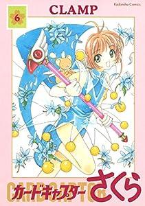 カードキャプターさくら(6) (なかよしコミックス)
