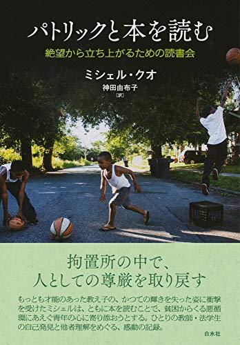 パトリックと本を読む:絶望から立ち上がるための読書会 / ミシェル・クオ