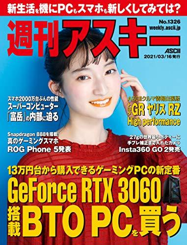 週刊アスキーNo.1326(2021年3月16日発行) [雑誌]