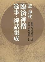 近・現代臨済禅僧逸事・禅話集成 2