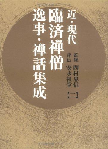 近・現代臨済禅僧逸事・禅話集成 2の詳細を見る